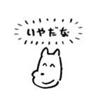 言わない犬(個別スタンプ:39)