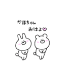 高速!大好きな【かほちゃん】へ!!(個別スタンプ:01)