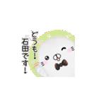(40個入)石田の元気な敬語入り名前スタンプ(個別スタンプ:03)