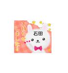 (40個入)石田の元気な敬語入り名前スタンプ(個別スタンプ:04)