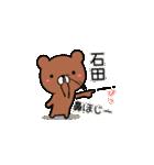 (40個入)石田の元気な敬語入り名前スタンプ(個別スタンプ:10)