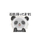 (40個入)石田の元気な敬語入り名前スタンプ(個別スタンプ:12)