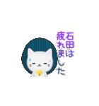(40個入)石田の元気な敬語入り名前スタンプ(個別スタンプ:13)