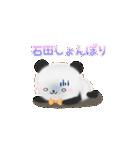(40個入)石田の元気な敬語入り名前スタンプ(個別スタンプ:17)