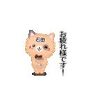 (40個入)石田の元気な敬語入り名前スタンプ(個別スタンプ:18)