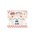 (40個入)石田の元気な敬語入り名前スタンプ(個別スタンプ:19)
