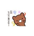 (40個入)石田の元気な敬語入り名前スタンプ(個別スタンプ:24)