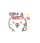 (40個入)石田の元気な敬語入り名前スタンプ(個別スタンプ:25)