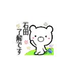 (40個入)石田の元気な敬語入り名前スタンプ(個別スタンプ:27)