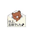 (40個入)石田の元気な敬語入り名前スタンプ(個別スタンプ:30)