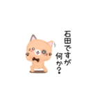 (40個入)石田の元気な敬語入り名前スタンプ(個別スタンプ:31)
