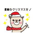アルパカさんのクリスマスパーティー(個別スタンプ:05)