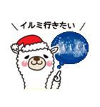 アルパカさんのクリスマスパーティー(個別スタンプ:09)