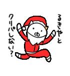るきやのクリスマス名前スタンプ(個別スタンプ:01)