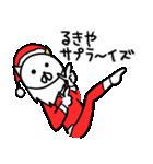 るきやのクリスマス名前スタンプ(個別スタンプ:03)