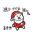 るきやのクリスマス名前スタンプ(個別スタンプ:06)