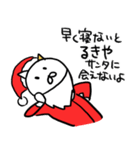 るきやのクリスマス名前スタンプ(個別スタンプ:08)