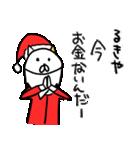 るきやのクリスマス名前スタンプ(個別スタンプ:10)