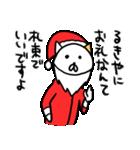 るきやのクリスマス名前スタンプ(個別スタンプ:11)