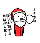 るきやのクリスマス名前スタンプ(個別スタンプ:13)