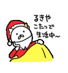 るきやのクリスマス名前スタンプ(個別スタンプ:14)