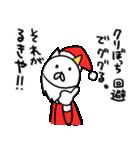 るきやのクリスマス名前スタンプ(個別スタンプ:17)