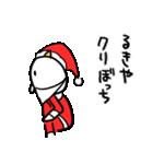 るきやのクリスマス名前スタンプ(個別スタンプ:18)