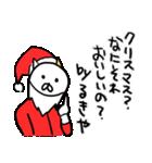 るきやのクリスマス名前スタンプ(個別スタンプ:20)