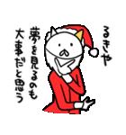 るきやのクリスマス名前スタンプ(個別スタンプ:22)