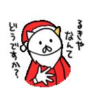 るきやのクリスマス名前スタンプ(個別スタンプ:23)