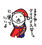 るきやのクリスマス名前スタンプ(個別スタンプ:24)