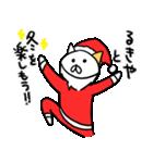 るきやのクリスマス名前スタンプ(個別スタンプ:25)