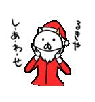 るきやのクリスマス名前スタンプ(個別スタンプ:27)
