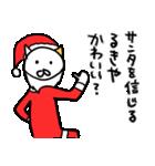 るきやのクリスマス名前スタンプ(個別スタンプ:29)