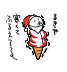 るきやのクリスマス名前スタンプ(個別スタンプ:30)
