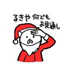 るきやのクリスマス名前スタンプ(個別スタンプ:31)