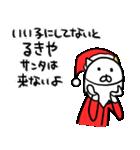 るきやのクリスマス名前スタンプ(個別スタンプ:32)