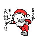 るきやのクリスマス名前スタンプ(個別スタンプ:33)