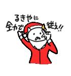 るきやのクリスマス名前スタンプ(個別スタンプ:34)