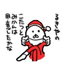 るきやのクリスマス名前スタンプ(個別スタンプ:35)