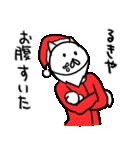 るきやのクリスマス名前スタンプ(個別スタンプ:36)