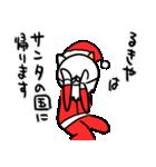るきやのクリスマス名前スタンプ(個別スタンプ:38)