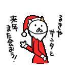 るきやのクリスマス名前スタンプ(個別スタンプ:40)