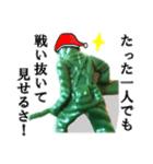 【実写】クリぼっちソルジャー(個別スタンプ:01)