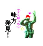 【実写】クリぼっちソルジャー(個別スタンプ:06)