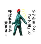 【実写】クリぼっちソルジャー(個別スタンプ:15)