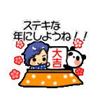ぽけーっと男子~クリスマス&お正月編(個別スタンプ:37)