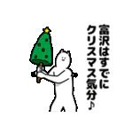 富沢さん用クリスマスのスタンプ(個別スタンプ:05)