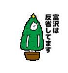 富沢さん用クリスマスのスタンプ(個別スタンプ:08)