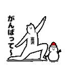 富沢さん用クリスマスのスタンプ(個別スタンプ:18)